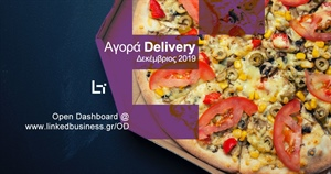Delivery - Δεκέμβριος 2019